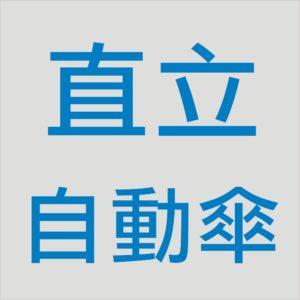 台灣製直傘