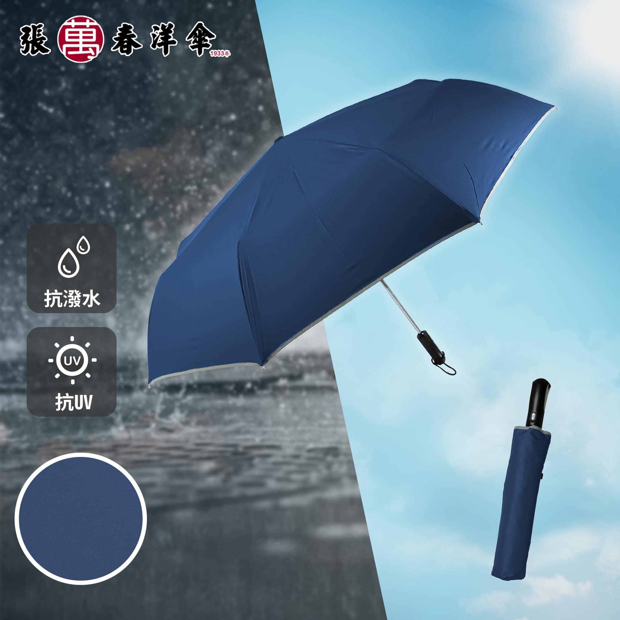 超大面奈米超撥水傘