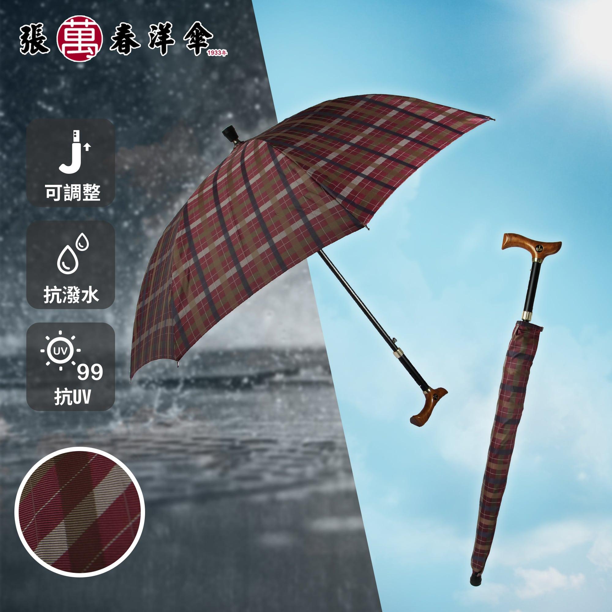 可調高低登山杖傘