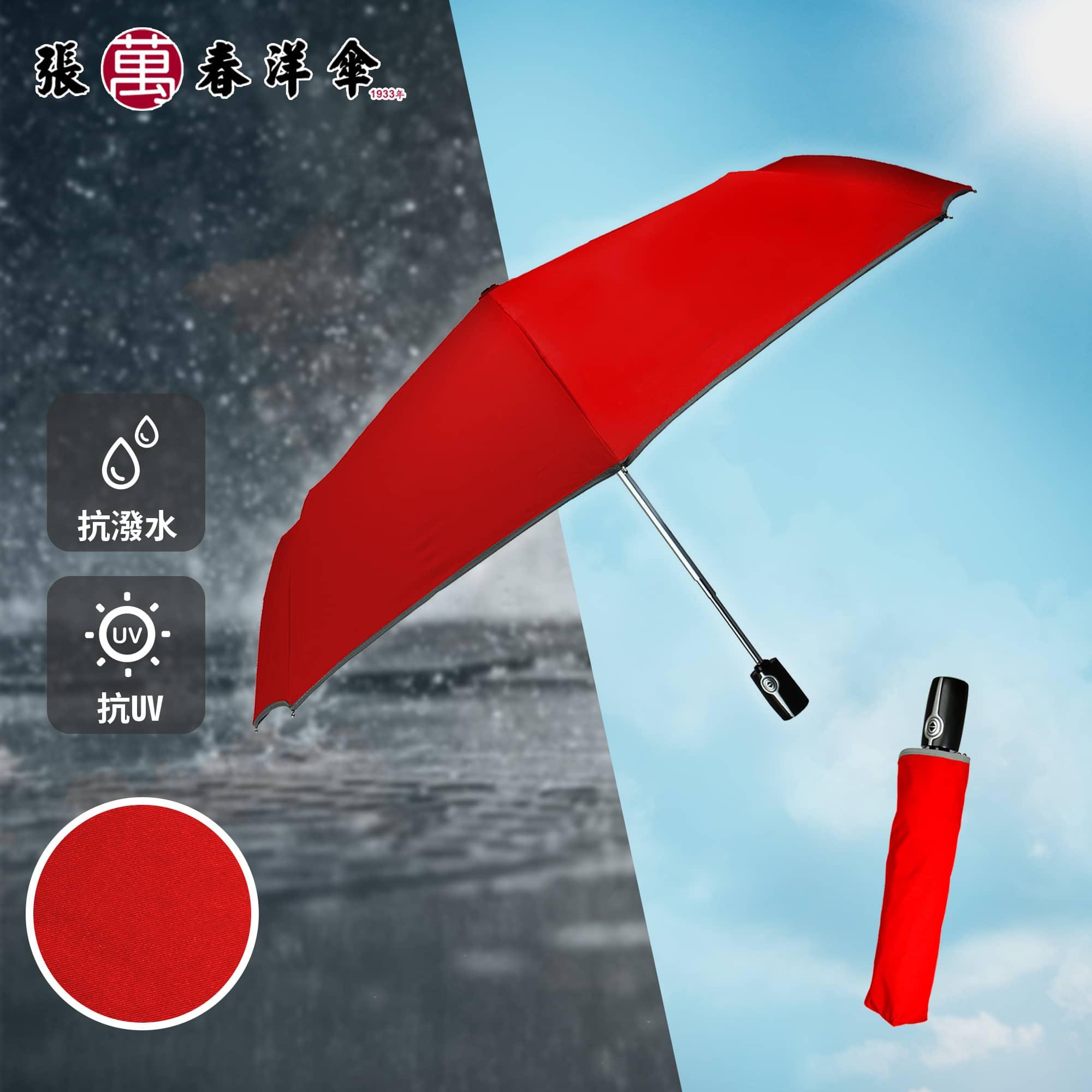 奈米超撥水自動開收傘